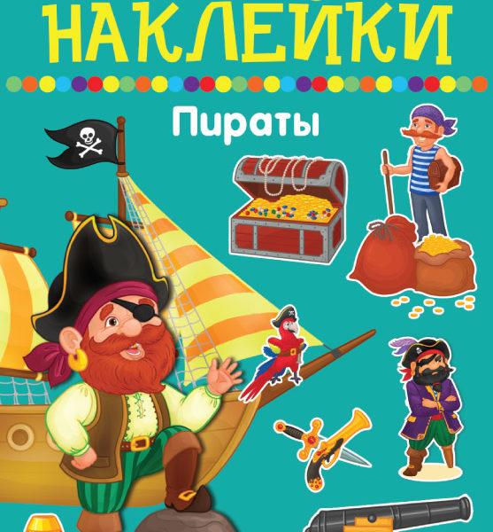 Naklejki_Pirati