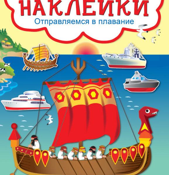 Naklejki_Ship