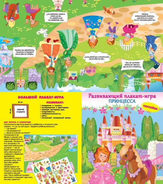 Princessa_Page 2