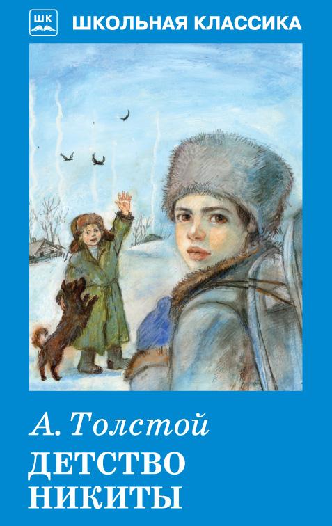 Детство Никиты - Толстой