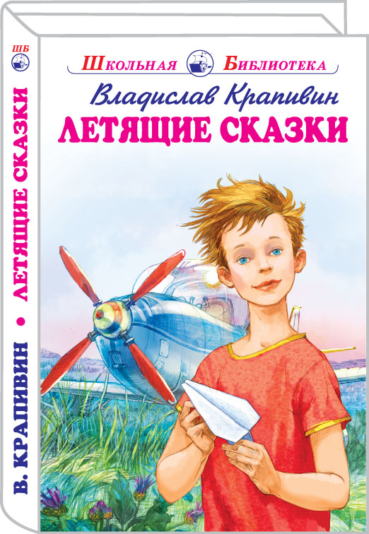 Летящие сказки - Крапивин