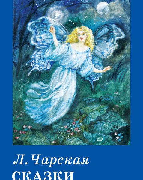 Сказки голубой феи - Чарская