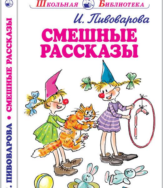 Cмешные рассказы - Пивоварова