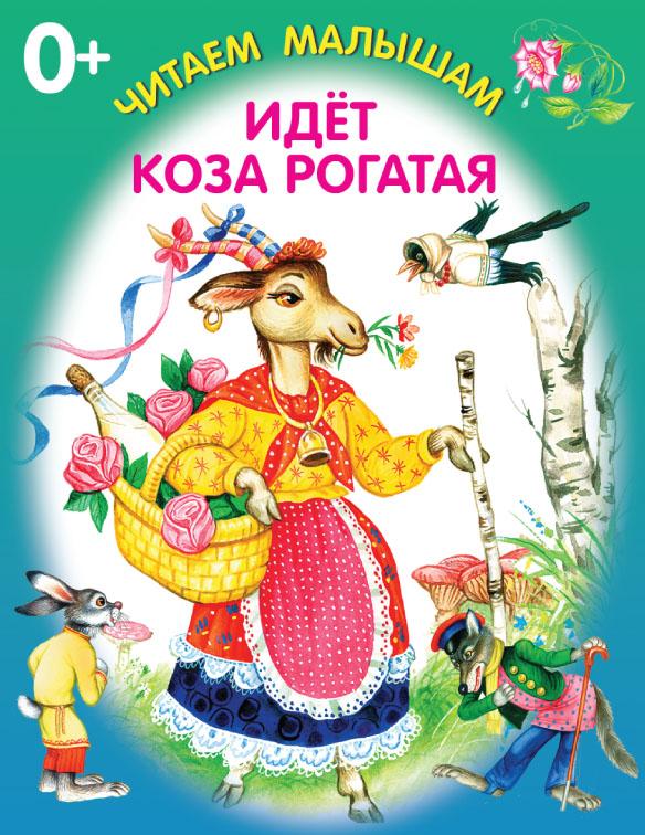 Idet_koza_rogataya