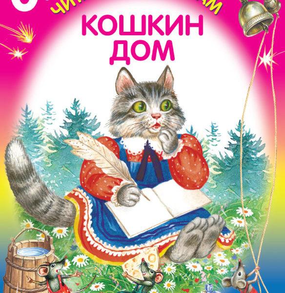 Koshkin_dom