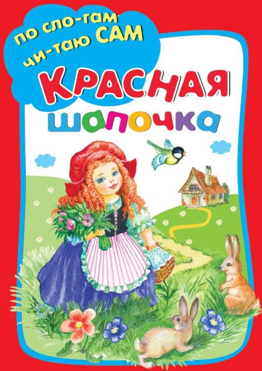 Krasnaya_shapochka