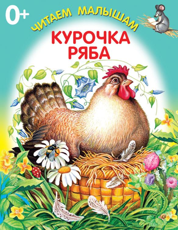 Kurochka_ryaba