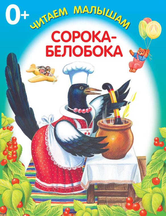 Soroka-beloboka