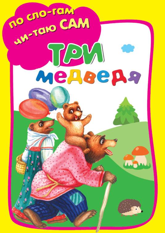 Tri_medvedya