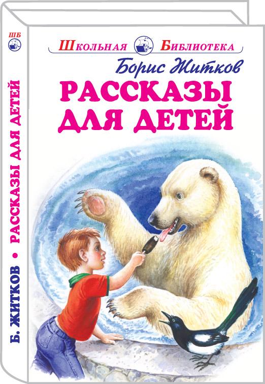Рассказы для детей - Житков_2018
