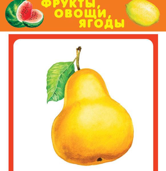 Frukti_ovoschi_ yagodi_sbor
