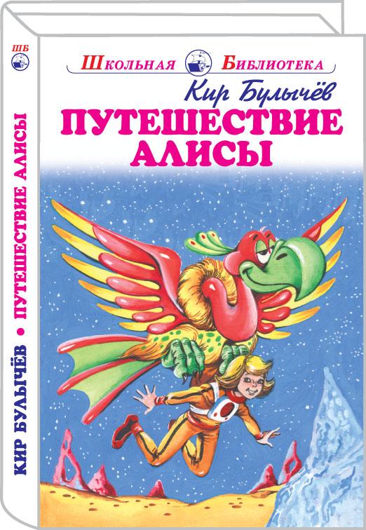Путешествие Алисы - Булычев