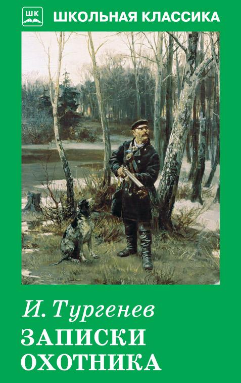 Записки охотника - Тургенев