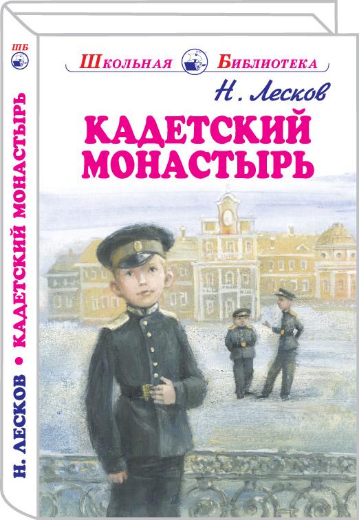 Кадетский монастырь - Лесков