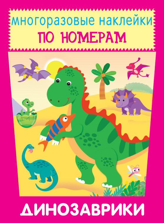 Накл_по_номерам_Динозаврики