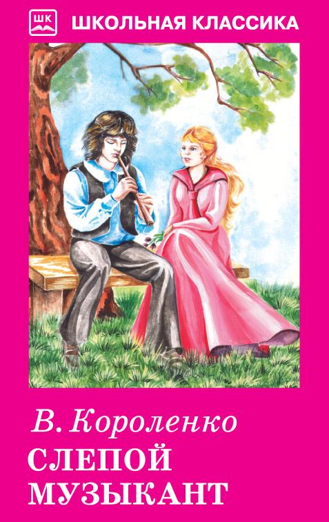 Слепой музыкант - Короленко
