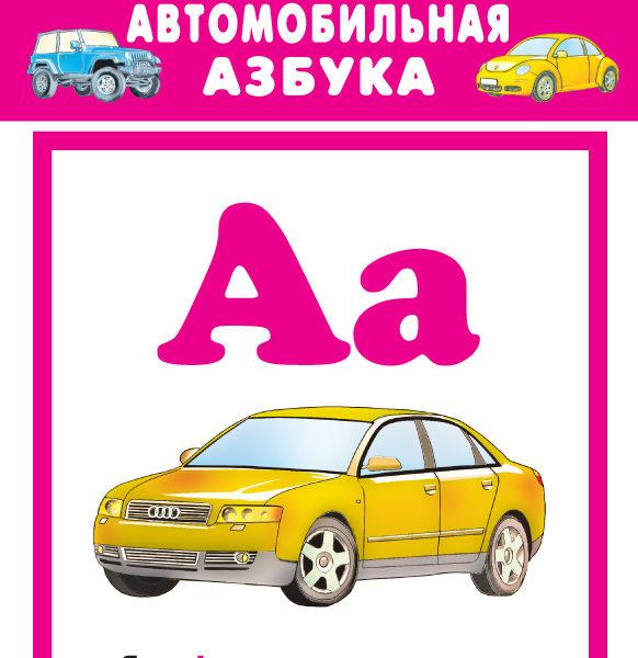 Avtomobil'naya_azbuka_sbor