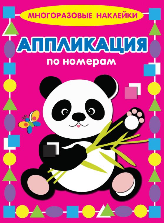 Panda_obl